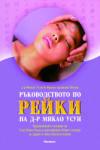 Ръководството по Рейки на д-р Микао (ISBN: 9789546262240)