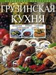 Грузинская кухня. Шашлык. Сациви. Чахохбили. Соусы (ISBN: 9785699402946)