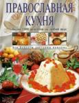 Православная кухня (ISBN: 9785699086443)