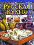 Русская кухня (ISBN: 9785699344970)