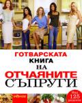 Готварската книга на отчаяните съпруги (ISBN: 9789547831087)