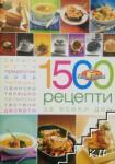 1500 рецепти за всеки ден (ISBN: 9789543860265)