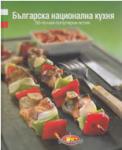 Българска национална кухня. 50-те най-популярни ястия (ISBN: 9789543860227)