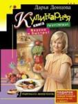 Кулинарная книга лентяйки. Вкусно и быстро! (ISBN: 9785699286515)