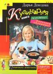 Кулинарная книга лентяйки. Пальчики оближешь! (ISBN: 9785699272235)