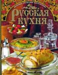 Русская кухня (ISBN: 9785699115907)