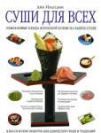 Суши для всех (ISBN: 9785699136568)
