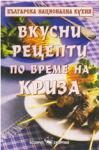 Вкусни рецепти по време на криза (ISBN: 9789547923546)