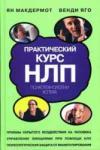 Практический курс НЛП (ISBN: 9785699121571)
