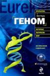 Геном: автобиография вида в 23 главах (ISBN: 9785699348657)