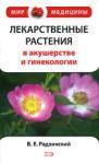 Лекарственные растения в акушерстве и гинекологии (ISBN: 9785699269129)