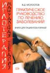 Иглотерапия и мануальная терапия (ISBN: 9785699249244)