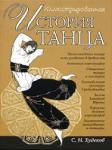 Иллюстрированная история танца (ISBN: 9785699318636)