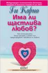 Има ли щастлива любов? (ISBN: 9789545291227)