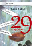 29 подаръка: Как месец даряване може да промени живота ви (ISBN: 9789549262322)