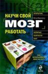 Научи свой мозг работать (ISBN: 9785699342419)