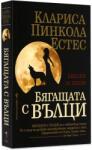 Бягащата с вълци (ISBN: 9789545841408)