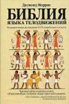 Библия языка телодвижений (ISBN: 9785699384808)