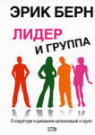 Лидер и группа (ISBN: 9785699316106)
