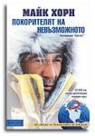 Покорителят на невъзможното (ISBN: 9789549535372)