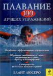 Плавание. 100 лучших упражнений (ISBN: 9785699398720)