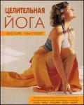 Целительная йога (ISBN: 9785699292974)