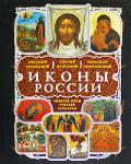 Иконы России (ISBN: 9785699311736)