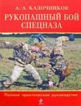 Рукопашный бой спецназа: Полное практическое руководство (ISBN: 9785699334834)