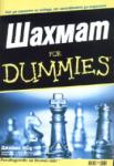 Шахмат For Dummies (ISBN: 9789546561527)