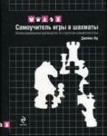 Самоучитель игры в шахматы (ISBN: 9785699343935)