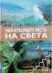 Най-красивите места на света (ISBN: 9789549436549)
