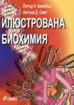 Илюстрована биохимия (ISBN: 9789546496652)