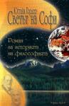 Светът на Софи (ISBN: 9789545272783)