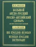 Большой англо-русский и русско-английский словарь. 200 000 слов и выражений (ISBN: 9785699344741)