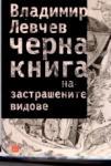 Черна книга на застрашените видове (ISBN: 9789544917142)
