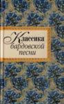 Классика бардовской песни (ISBN: 9785699368747)
