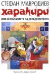 Харакири или безобразията на декадентството (ISBN: 9789540905419)