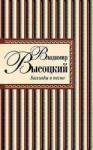 Баллады и песни (ISBN: 9785699297306)