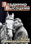 Кони привередливые (ISBN: 9785699150595)