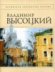 Стихотворения (ISBN: 9785699095476)