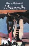 Молитва (ISBN: 9789547399617)