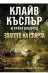 Златото на Спарта (ISBN: 3800221420451)