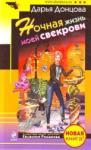 Ночная жизнь моей свекрови (ISBN: 9785699427994)