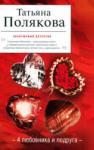 4 любовника и подруга (ISBN: 9785699406005)