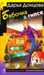 Бабочка в гипсе (ISBN: 9785699397372)
