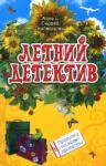 Прогулки по краю пропасти (ISBN: 9785699381050)