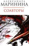 Соавторы (ISBN: 9785699351817)