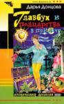 Главбух и полцарства в придачу (ISBN: 9785699422791)