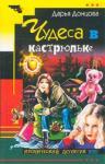 Чудеса в кастрюльке (ISBN: 9785699416370)