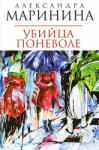 Убийца поневоле (ISBN: 9785699279494)